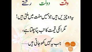 Butiful and very heart touching quotes in Urdu//khoobsurat batain anmol moti//