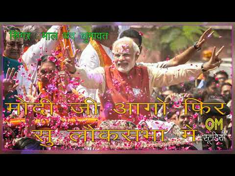 Om Studio |Modi Ji Song | Modi Ji Winner Song | Marwadi Song | HD Video