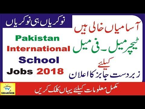 Pakistan International School Doha Qatar jobs 2018 | Qatar jobs 2018 | Doha Qatar jobs | Shahmir TV