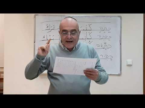 יוסף גיאת שיעור ערבית מס 3