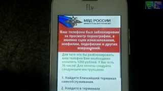 видео что делать если забыл пароль на телефоне fly  iq239