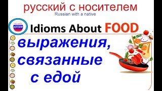 № 426 Разговорный русский язык: ВЫРАЖЕНИЯ, СВЯЗАННЫЕ С ЕДОЙ