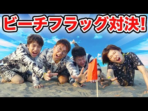 【対決】夏だ!海だ!水着だ!男女でビーチフラッグ対決やってみた!