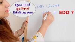 खुद निकाले प्रेगनेंसी डिलीवरी की संभावित तारीक || Calculate expected delivery due date  from LMP