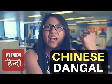 When Chinese tries Aamir Khan's film Dangal's Dialogues (BBC Hindi)