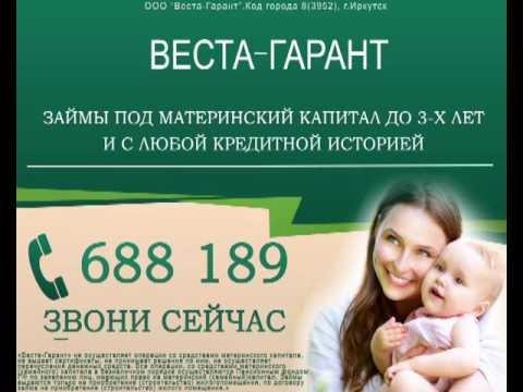 Займы в городе иркутске