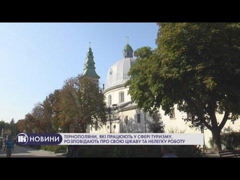 Телеканал ІНТБ: Тернополяни, які працюють у сфері туризму розповідають про свою цікаву та нелегку роботу