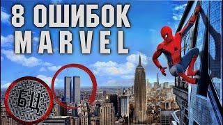 8 Проблем Фильмов MARVEL [KinoKit №2]