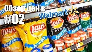 Обзор цен в Walmart #02. Чипсы и закуски - Жизнь в США