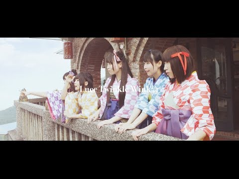 【Luce Twinkle Wink☆】「go to Romance>>>>>」PV -full ver.-