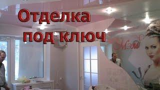 видео Элитный ремонт в Барнауле