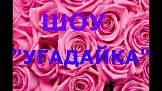 "ШОУ ""УГАДАЙКА""/АВАТАРИЯ"