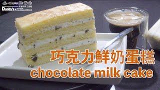 低碳生酮蛋糕Low carb Ketone cake|巧克力鮮奶蛋糕 chocolate milk cake|簡單做零失敗甜點【我是老爸Daddy's Dessert】