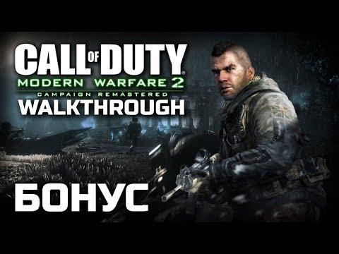 Прохождение Call Of Duty: MW2 Remastered — БОНУС: НИ СЛОВА ПО-РУССКИ / МУЗЕЙ