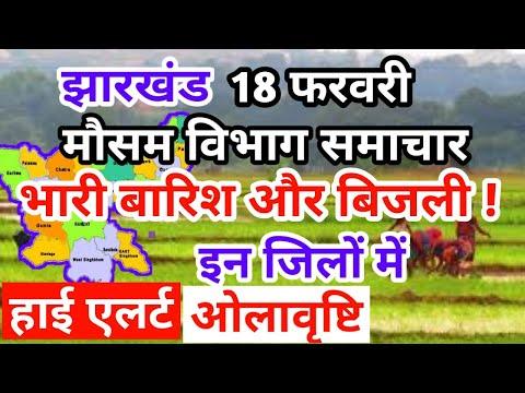 18 February 2021 झारखंड का मौसम आज का मौसम मौसम की जानकारी Mausam Aaj ka।Mausam Vibhag RanchiWeather