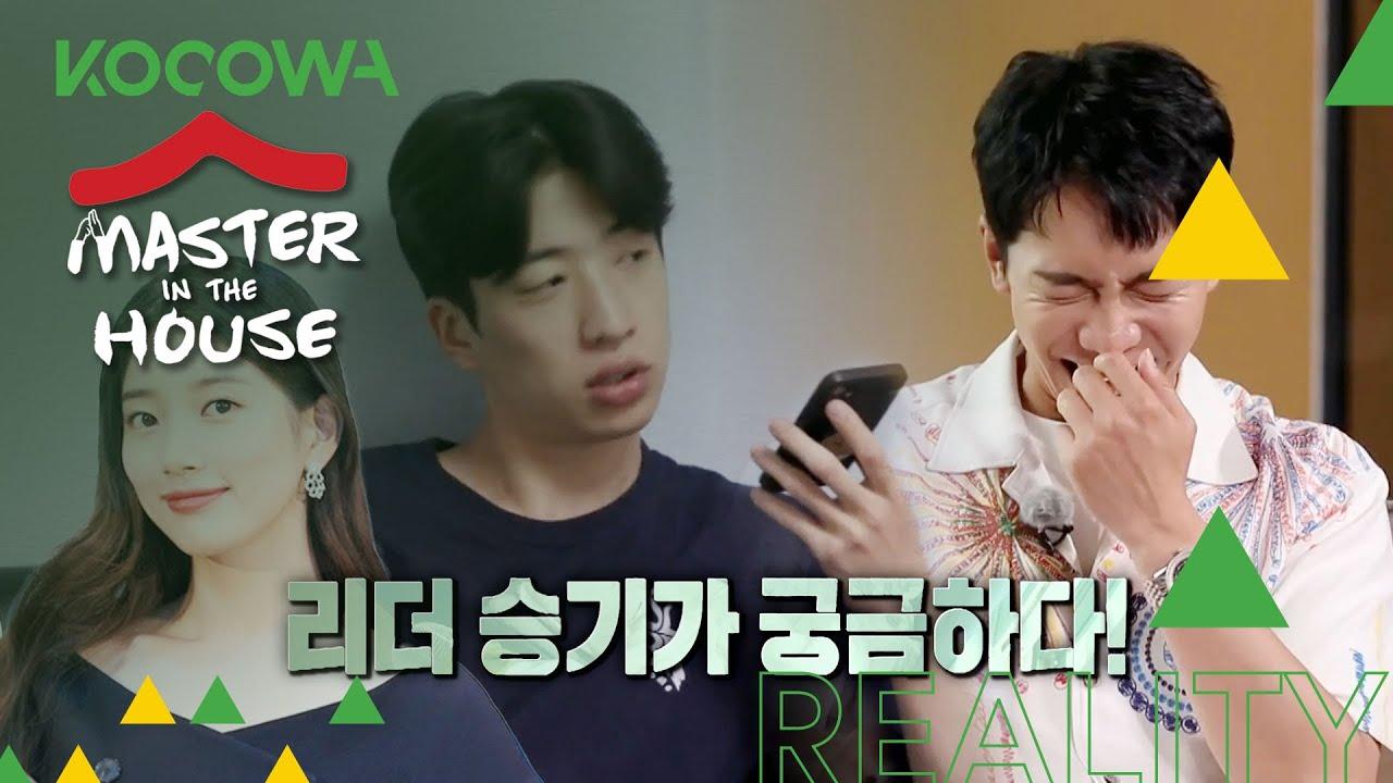 Suzy fala honestamente sobre o Lee Seung Gi [Master in the House Ep 180]