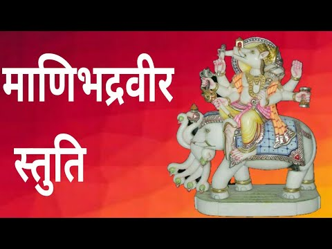 Manibhadra veer stuti, dharelu sahu kaam sidhdha