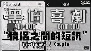 """【伯賴】黑伯喜劇 EP.29 """"情侶之間的短訊"""""""