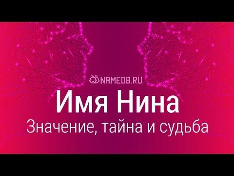 Значение имени Нина: карма, характер и судьба