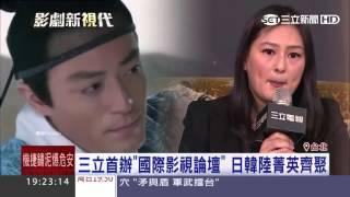 三立首辦「國際影視論壇」 日韓陸菁英齊聚|三立新聞台
