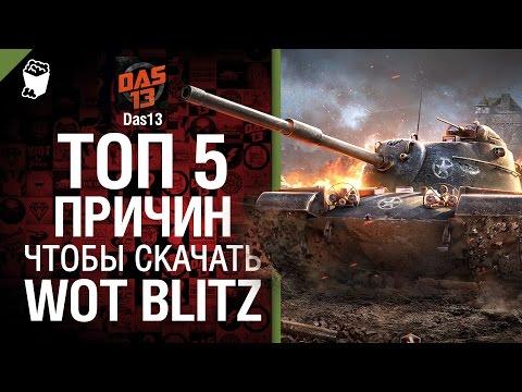 ТОП 5 причин скачать WoT Blitz - от Das13 [World of Tanks]