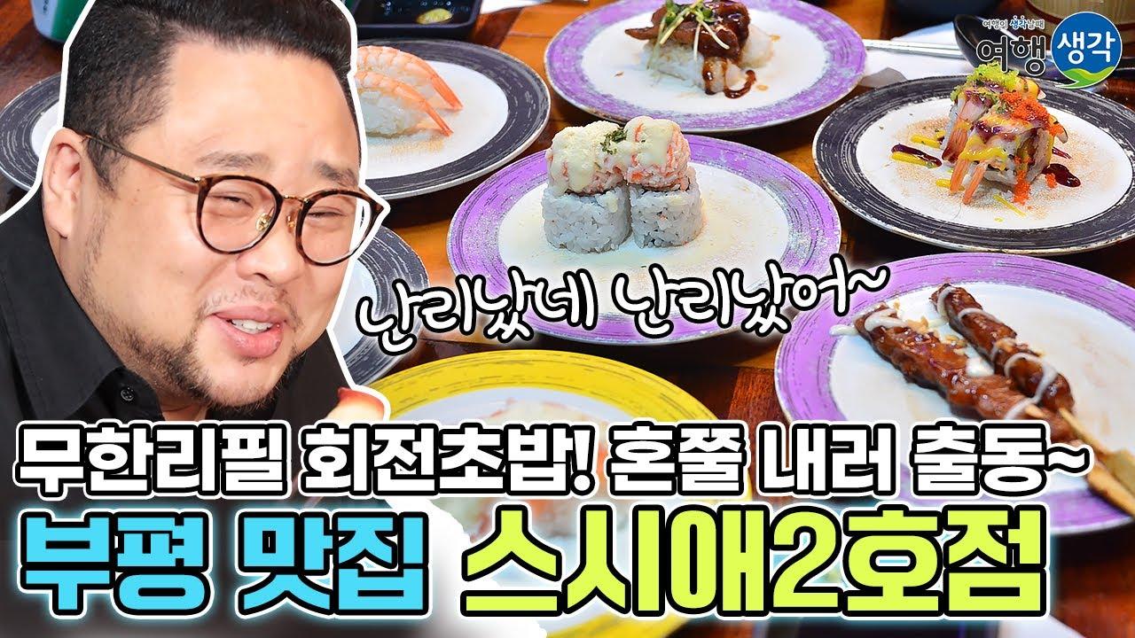 [부평 맛집] 무한리필로 즐기는 고퀄리티 부평초밥뷔페  '스시애2호점' 부평데이트 장소로도 추천!