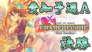 【mondial vs.じゃこ】COJ Championship 愛知エリア予選Aブロック決勝