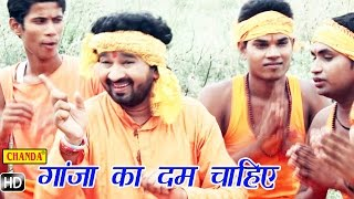 Ganja Ka Dum Chahiye    गांजा का दम चाहिये    Bhojpuri Kawar Songs Bhajan