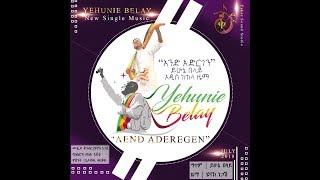 "Yehunie Belay -  ""AEND ADEREGEN"" | አንድ አድርገን New music official Video"