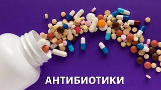 Фактор роста. Антибиотики | Телеканал «Доктор»