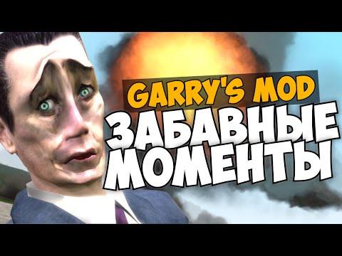 Garry's Mod — Википедия