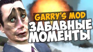 Garry's Mod Приколы #5 (Funny Moments) - приколы в гаррис мод, смешные моменты, ядерный фугас!