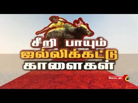 Captain News @ 1 pm | மதியம் 1.00 மணி செய்திகள் | 1.01.2018 | Captain Tv | Captain News