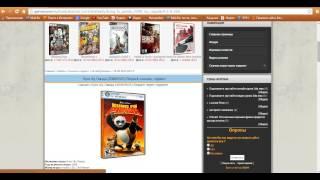 скачать игру кунг фу панда с торрента бесплатно на русском