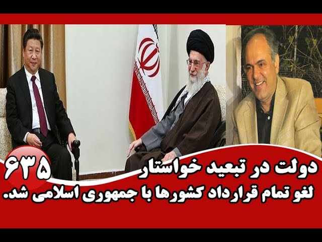 دولت در تبعید خواستار لغو تمام قرارداد کشورها با جمهوری اسلامی شد.