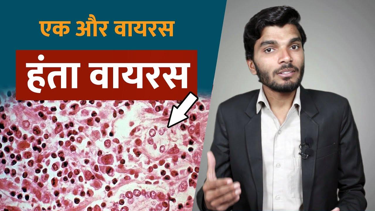 Hantavirus - Is it more dangerous than Coronavirus? | Hindi - YouTube