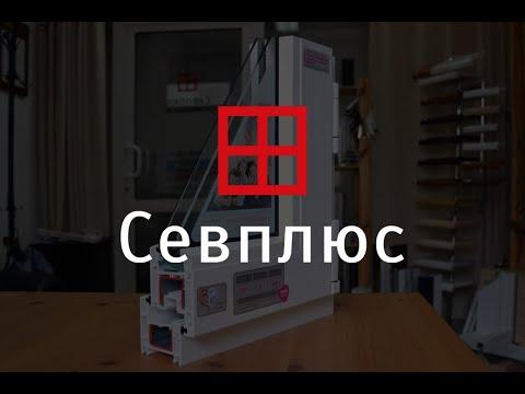 Окна Rehau Thermo в Севастополе. Севплюс