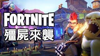 堡壘之夜(要塞英雄) Fortnite Zombies Gameplay (Let's Play Zombie Games)