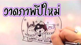 วาดภาพปีใหม่ Happy New Year