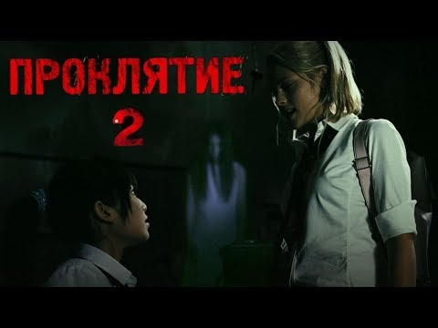 Проклятие 2 (The Grudge 2, 2006) - обзор фильма ужасов