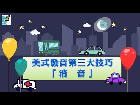 【英文聽力關卡】音變作用 (3-1):消音