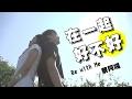 蔡阿嘎 Tsai A-Ga【在一起好不好 Be with me】官方Official HD MV