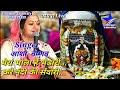 सावन Special भजन / Asha Vaishnav Mera Bhola Hai Bhandari / मेरा भोला है भंडारी /आशा वैष्णव भजन #सावन