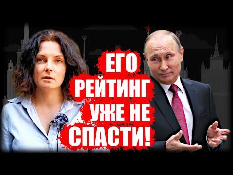 Шавшукова о голосовании за поправки: Рейтинг Путина уже ничто не спасет!