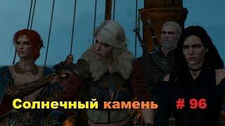 Прохождение The Witcher 3: Wild Hunt Солнечный камень # 96