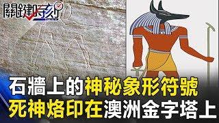 石牆上的神秘象形符號 古埃及死神烙印在澳洲金字塔上!? 關鍵時刻 20170823-3 黃創夏 傅鶴齡