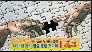 20210117_아름다운만남교회_주일예배