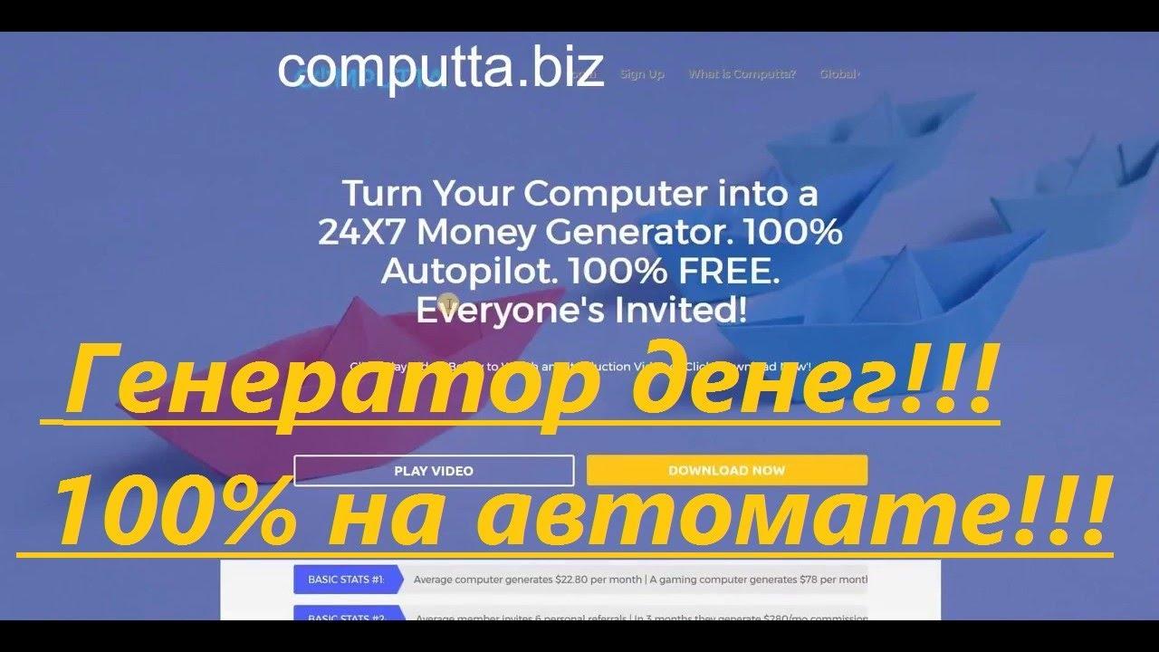 ! Генератор денег 100% автопилот 78$ в день Супер заработок в интернете автопилотом