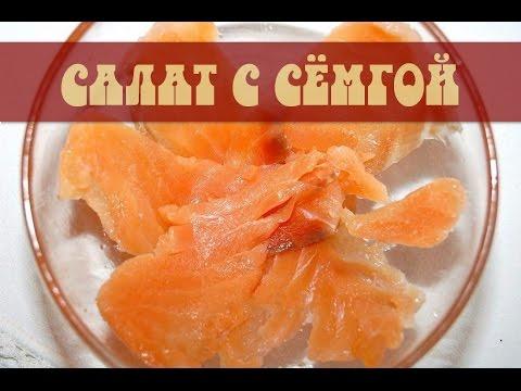 Салат из авокадо и семги кулинарный рецепт