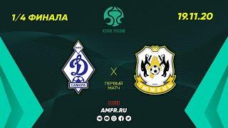 Кубок России 1 4 финала Динамо Самара Тюмень